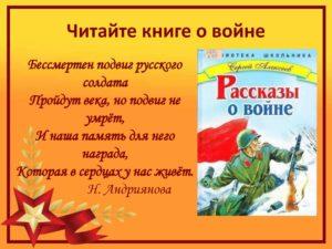 23виртуальная книжная выставка «Прочти книгу о войне»
