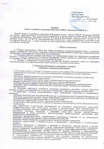 kodeks_ehtiki_i_sluzhebnogo_povedenija_rabotnikov_
