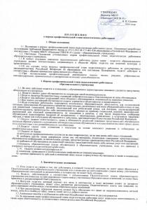 polozhenie_o_normakh_professionalnoj_ehtiki_pedago