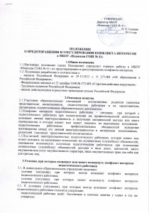 polozhenie_o_predotvrashhenii_i_uregulirovanii_kon