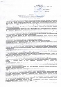 porjadok_uvedomlenija_rabotodatelja_o_faktakh_obra