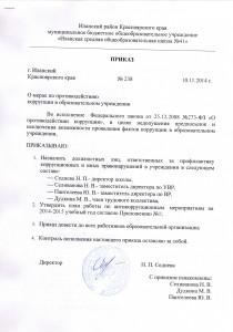 prikaz_o_merakh_protivodejstvija_korrupcii_v_obraz